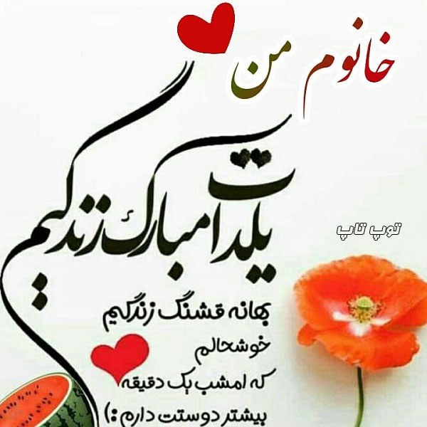عکس نوشته خانوم من یلدات مبارک عاشقانه