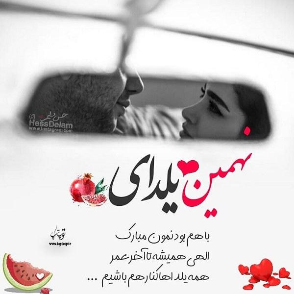 عکس نوشته تبریک نهمین یلدامون عاشقانه