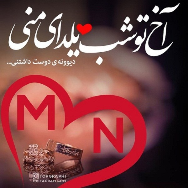 عکس تبریک شب یلدا به حرف m و n