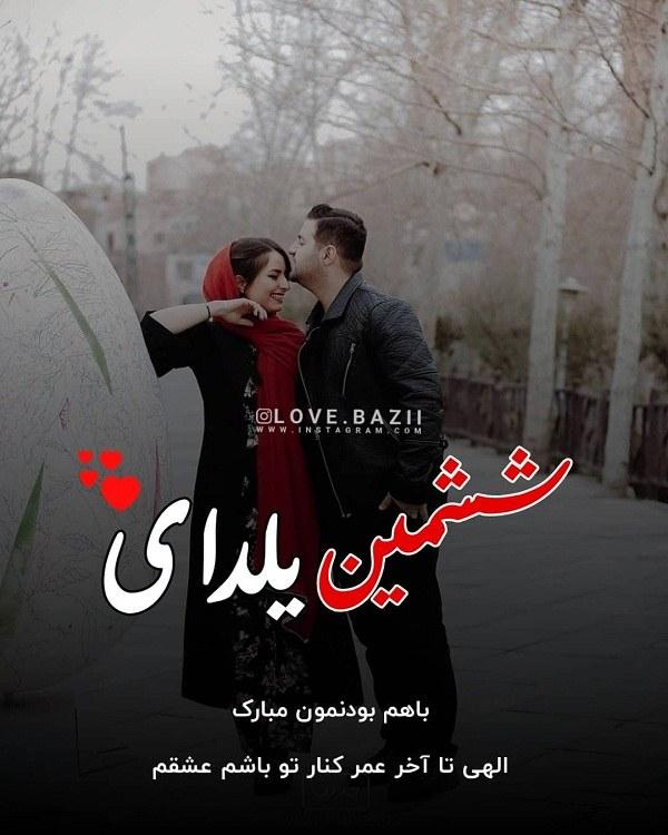 تصاویر عاشقانه تبریک یلدا آذر ماه 98