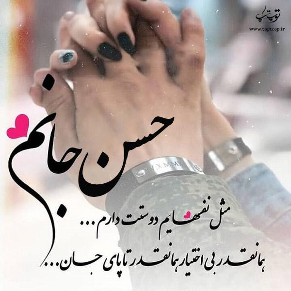 عکس با متن اسم حسن