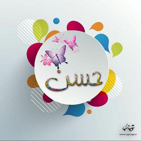 لوگوی اسم حسن
