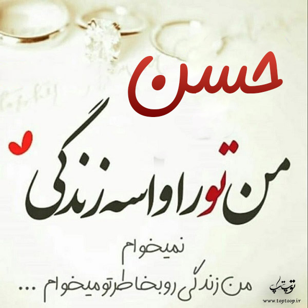 عکس نوشته جدید اسم حسن