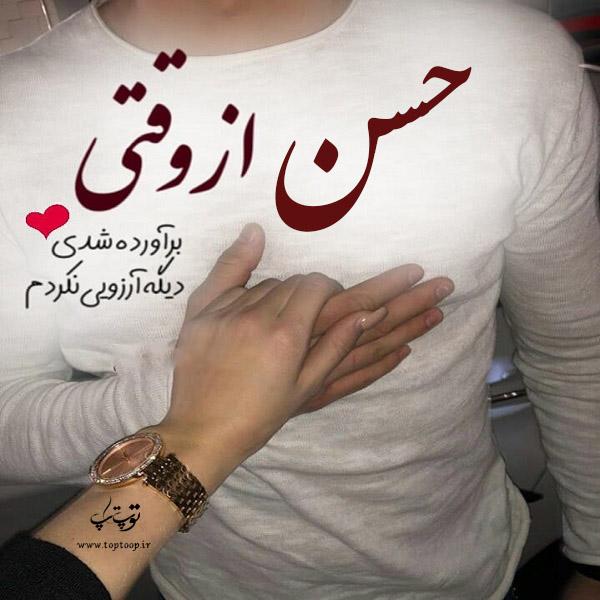 دانلود عکس نوشته برای اسم حسن