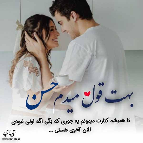 عکس نوشته زیبای اسم حسن