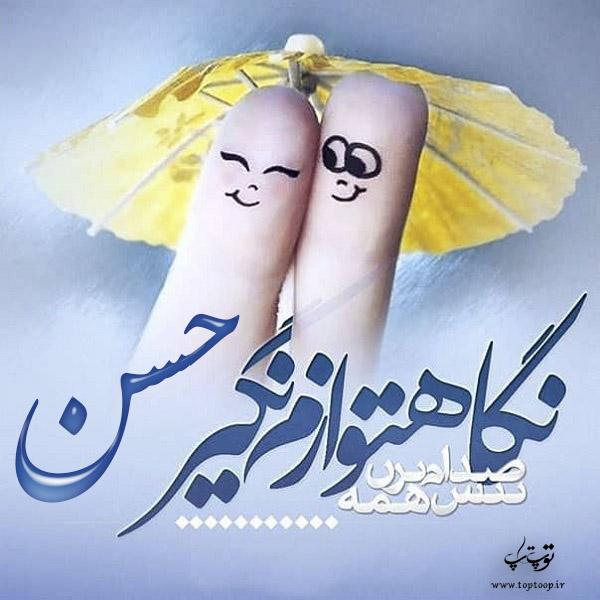 عکس نوشته عاشقانه اسم حسن