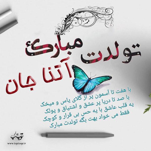 عکس نوشته تولدت مبارک آتنا برای پروفایل