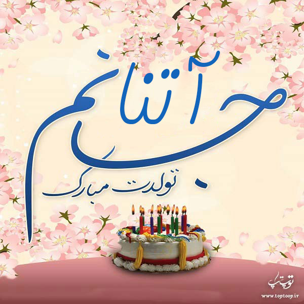 عکس نوشته های تولدت مبارک آتنا