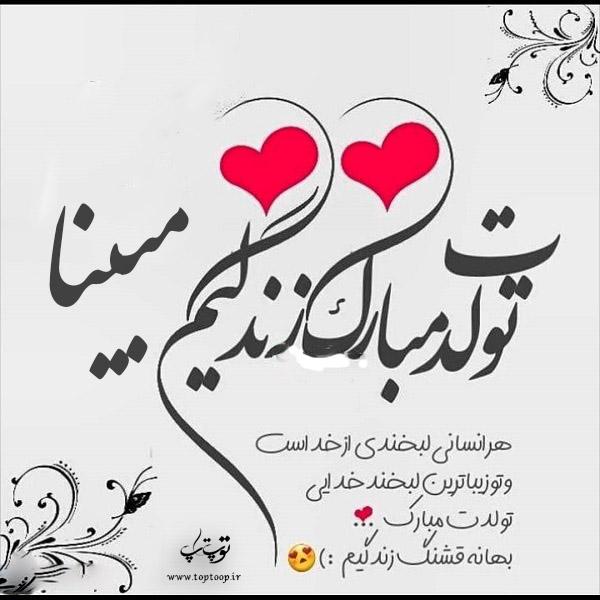 عکس نوشته مبینا عزیزم تولدت مبارک
