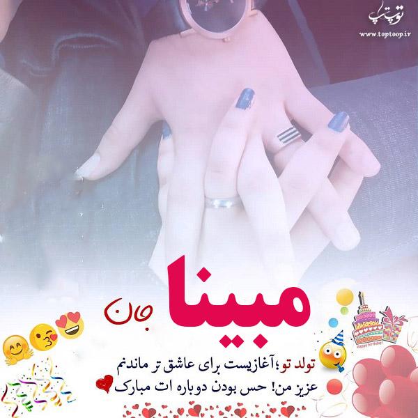 عکس نوشته تولدت مبارک به اسم مبینا
