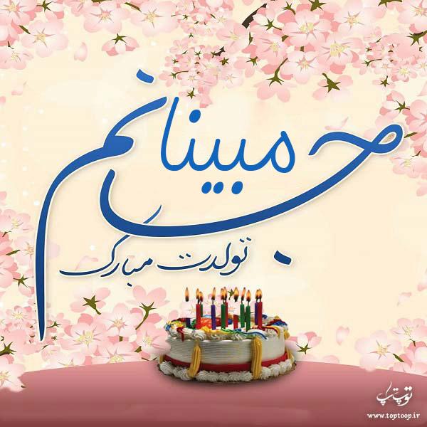 عکس نوشته مبینا جان تولدت مبارک