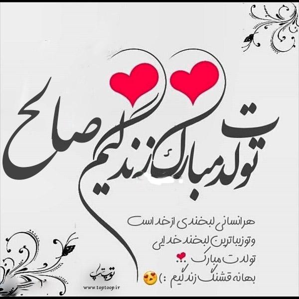 عکس نوشته صالح تولدت مبارک