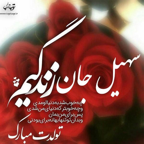 تصاویر تولدت مبارک سهیل جان