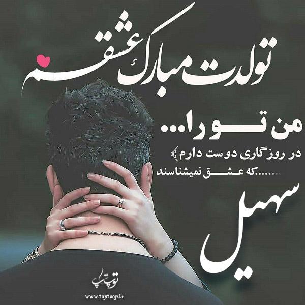 عکس عاشقانه تبریک تولد اسم سهیل