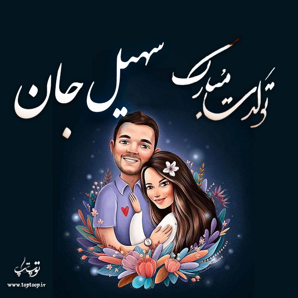 عکس فانتزی تبریک تولد اسم سهیل