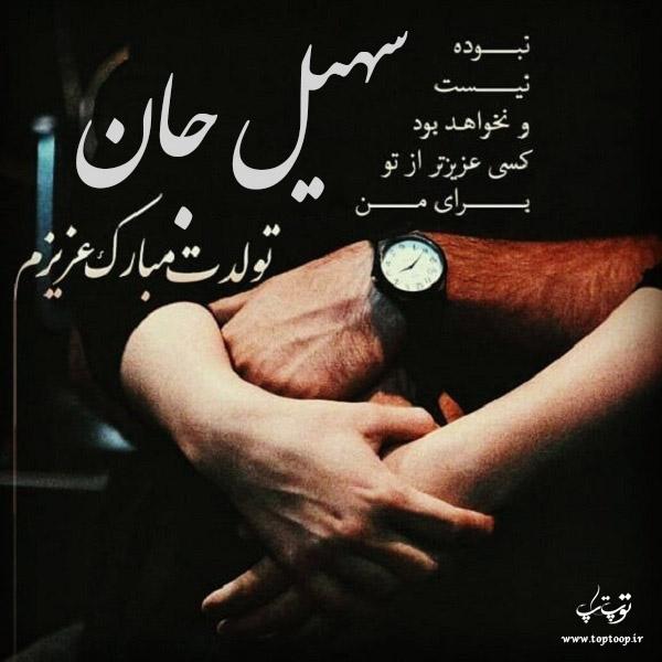عکس نوشته سهیل تولدت مبارک