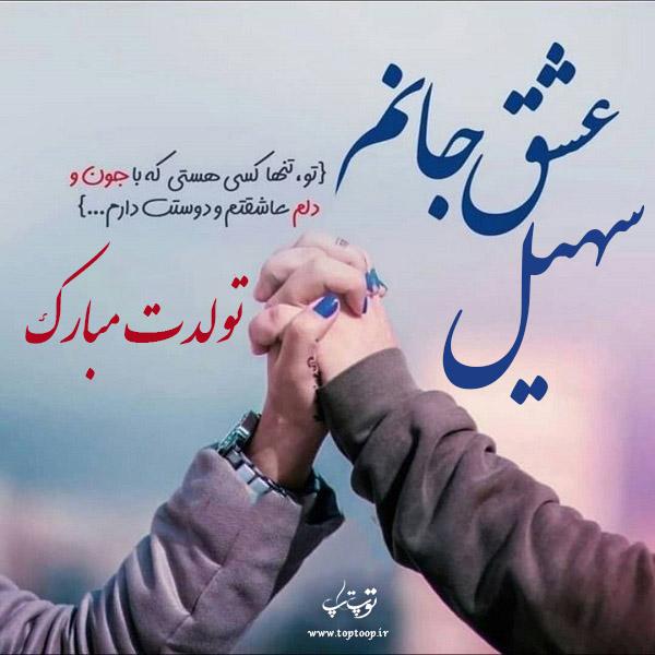 عکس نوشته تولدت مبارک به اسم سهیل