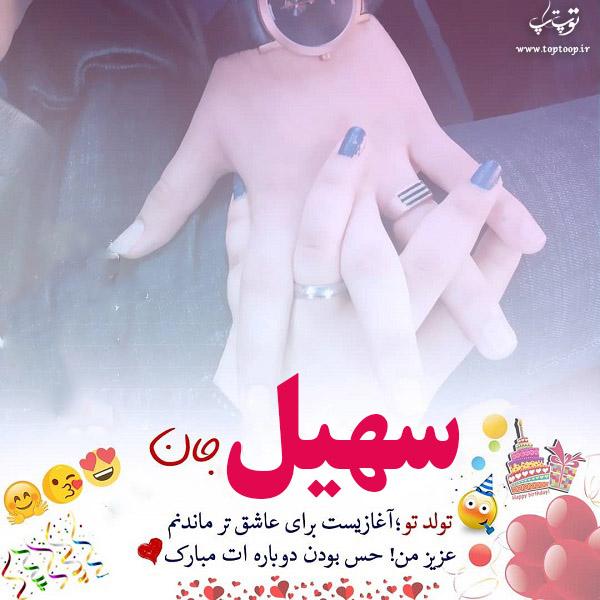 عکس نوشته سهیل عزیزم تولدت مبارک