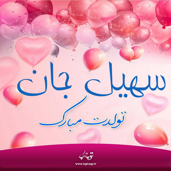 عکس پروفایل تولد اسم سهیل
