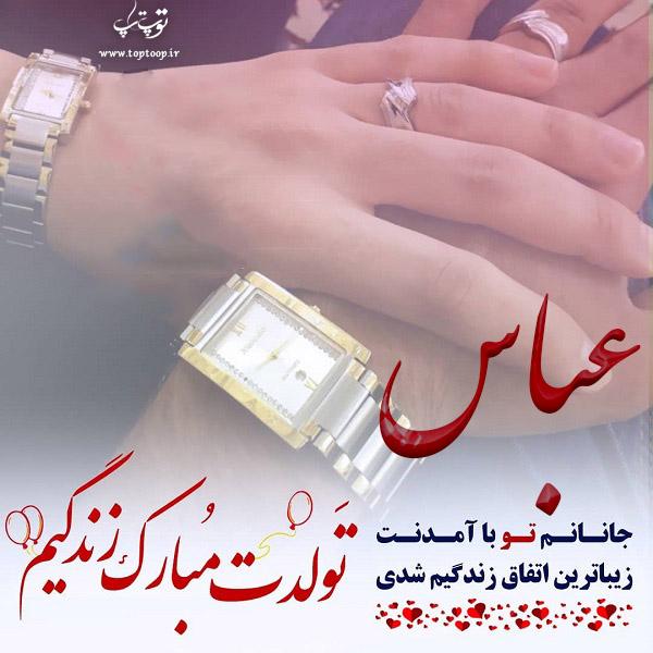عکس نوشته تولدت مبارک عباس جان