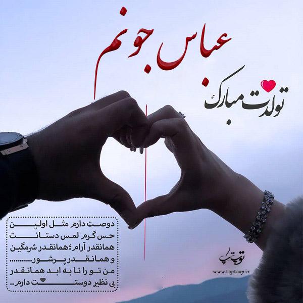 عکس نوشته تولدت مبارک عباس جونم