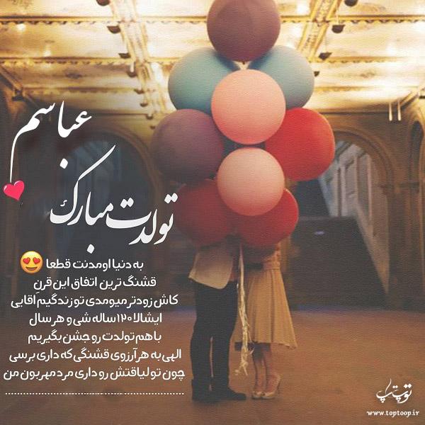 عکس نوشته عباسم تولدت مبارک