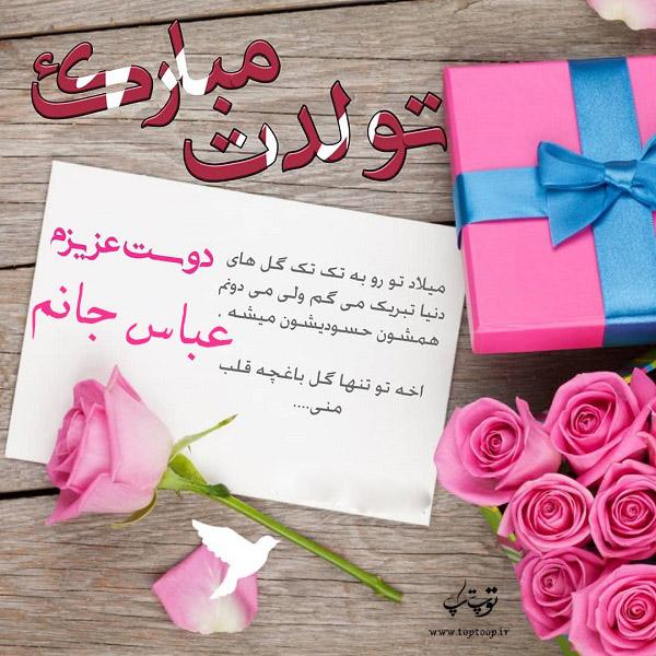 عکس نوشته عباس تولدت مبارک رفیقم