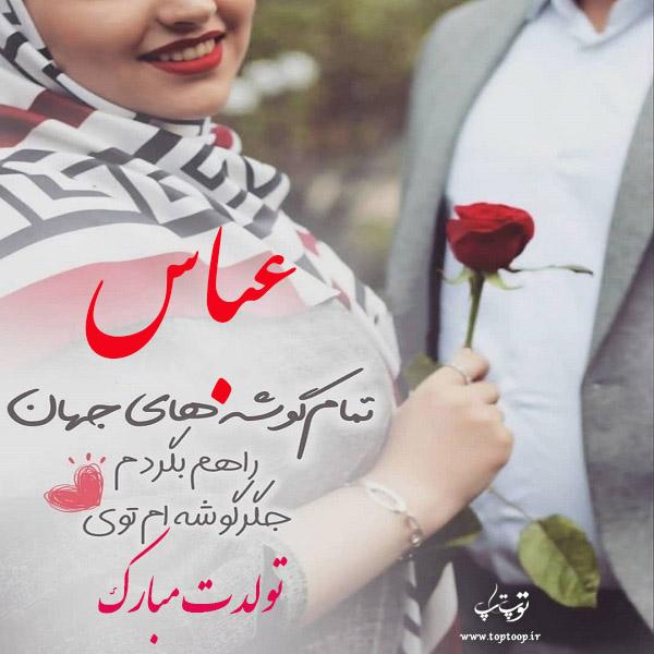 عکس نوشته عباس تولدت مبارک