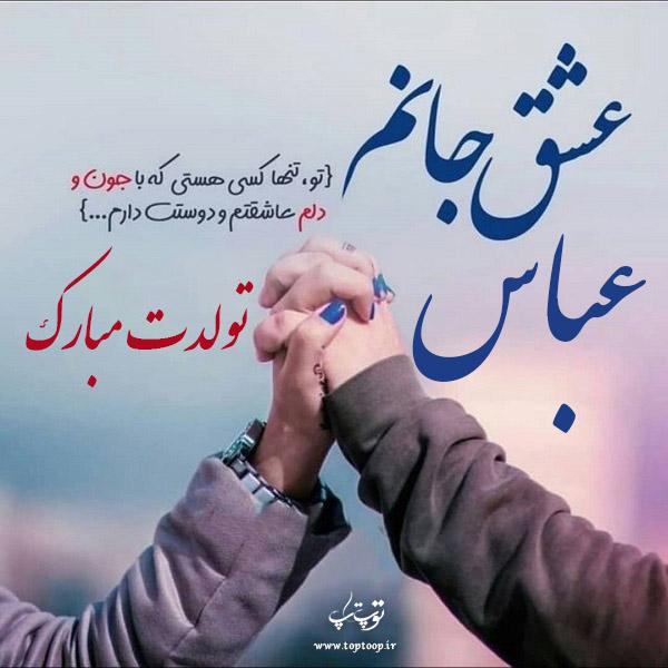 عکس نوشته عباس جونم تولدت مبارک