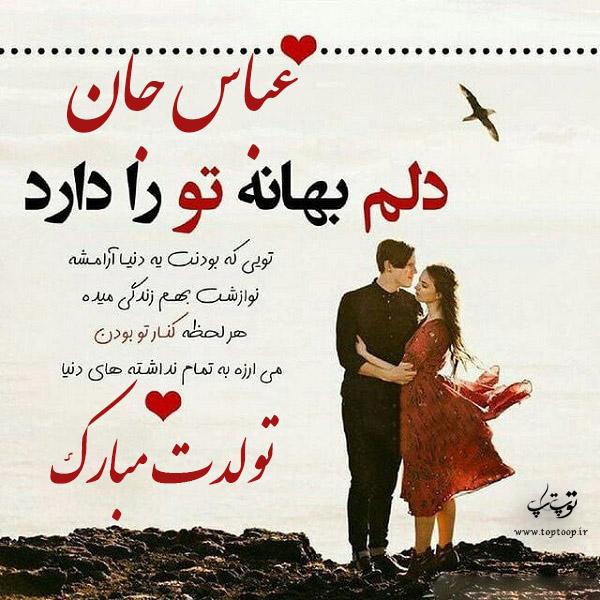 عکس نوشته تولدت مبارک عباسم
