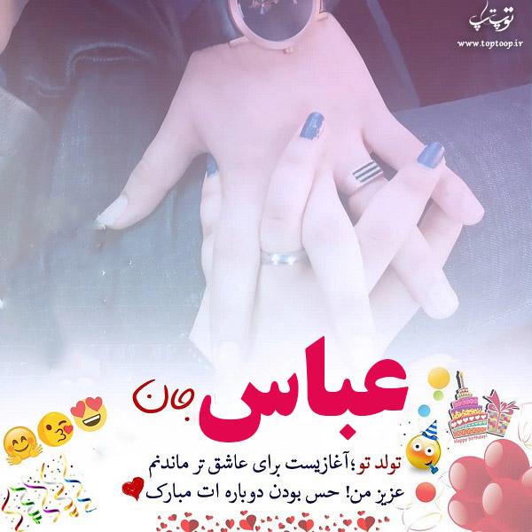 عکس نوشته جدید تبریک تولد اسم عباس