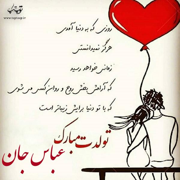 عکس نوشته تولدت مبارک عباس