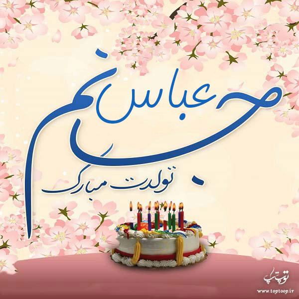 عکس نوشته بابا عباس تولدت مبارک
