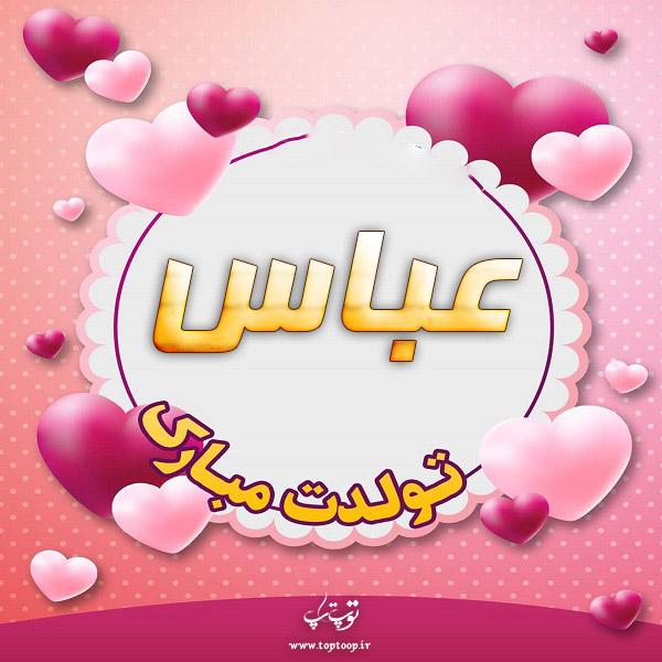 عکس نوشته دایی عباس تولدت مبارک