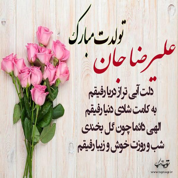 عکس نوشته تولدت مبارک پسرم علیرضا