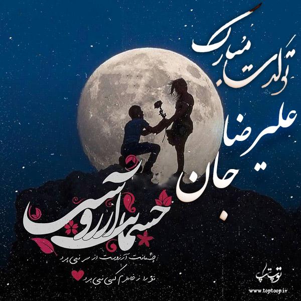 عکس نوشته جدید تبریک تولد نام علیرضا
