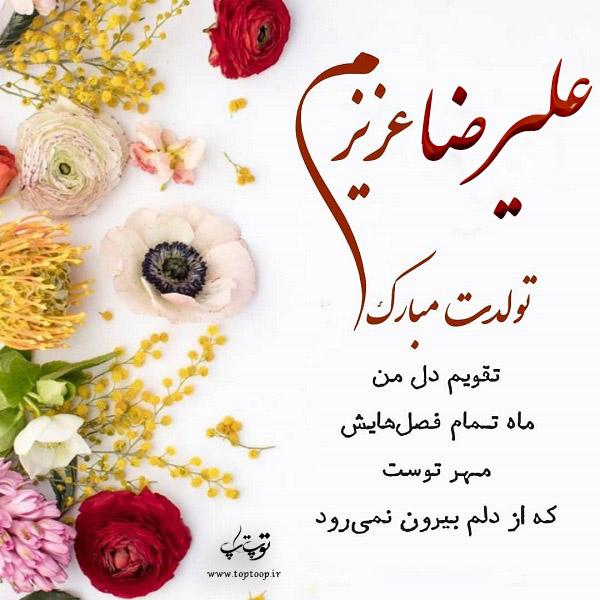 تصاویر تبریک تولد اسم علیرضا