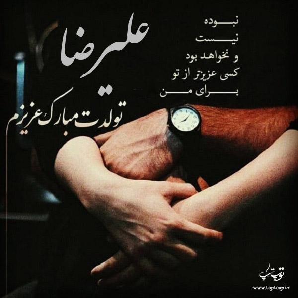 عکس نوشته تولدت مبارک علیرضا