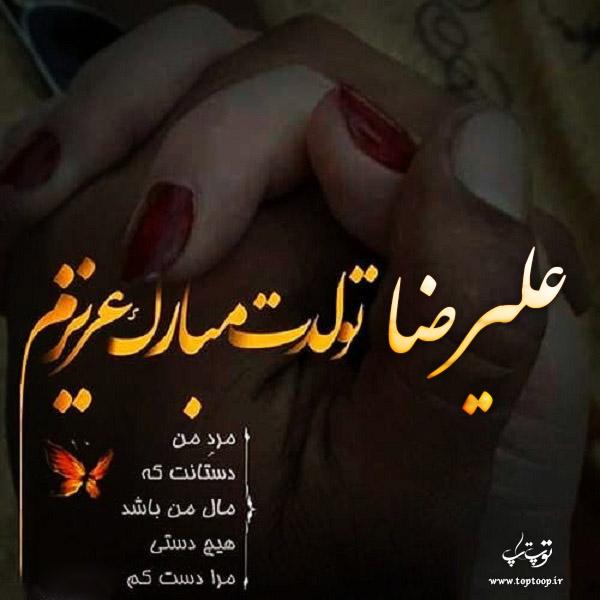 عکس نوشته تولدت مبارک به اسم علیرضا