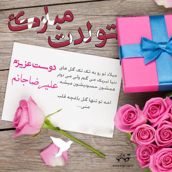عکس نوشته دوستم علیرضا تولدت مبارک