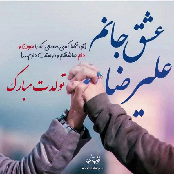 عکس نوشته علیرضا تولدت مبارک