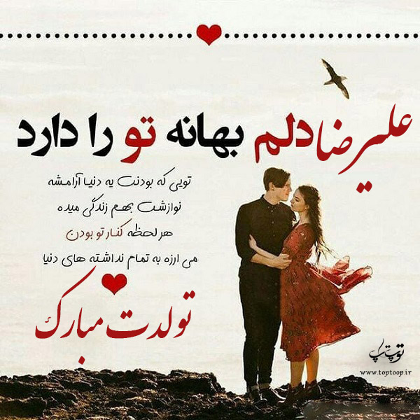 عکس عاشقانه تبریک تولد اسم علیرضا