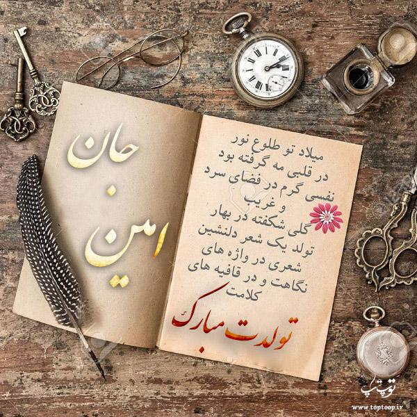 کارت پستال تبریک تولد اسم امین