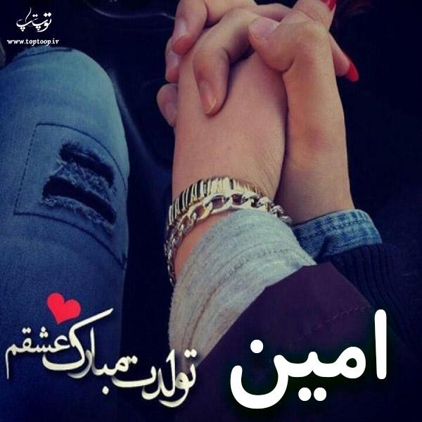 عکس نوشته عشقم امین تولدت مبارک
