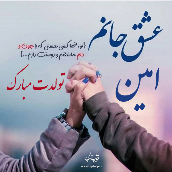 عکس نوشته تولدت مبارک اسم امین