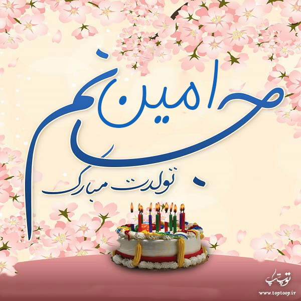 عکس نوشته تولدت مبارک با اسم امین