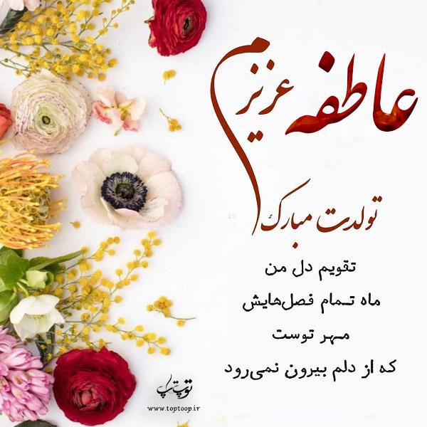 عکس نوشته جدید تولدت مبارک عاطفه
