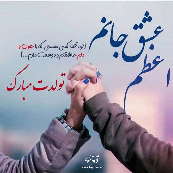 عکس نوشته تولدت مبارک به اسم اعظم