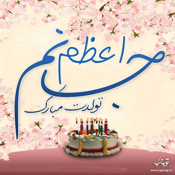عکس نوشته اعظم عزیزم تولدت مبارک