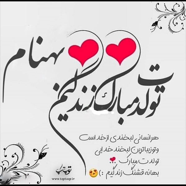 عکس نوشته تولدت مبارک به اسم بهنام